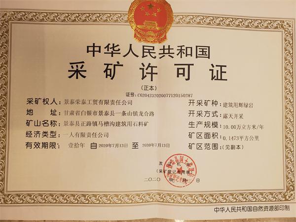 """不断开创美好未来 甘肃景泰荣泰工贸公司新时代的""""铺路石"""""""